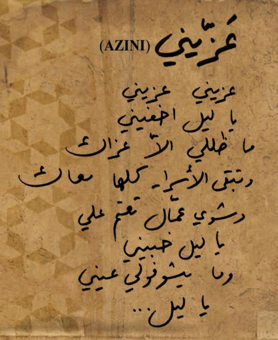 AZINI