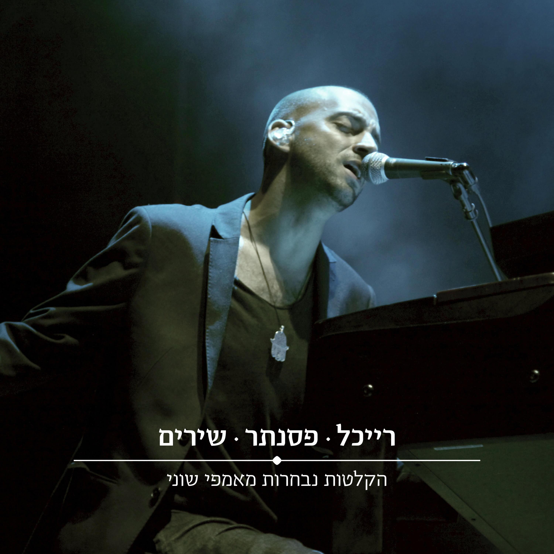 אלבום רייכל – פסנתר – שירים  הקלטות נבחרות מאמפי שוני   חלק ב' עטיפה