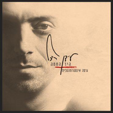 אלבום היד החמה – גרסה אינסטרומנטלית Cover
