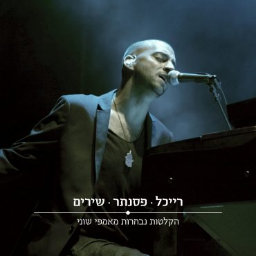 אלבום רייכל – פסנתר – שירים  הקלטות נבחרות מאמפי שוני   חלק א' עטיפה